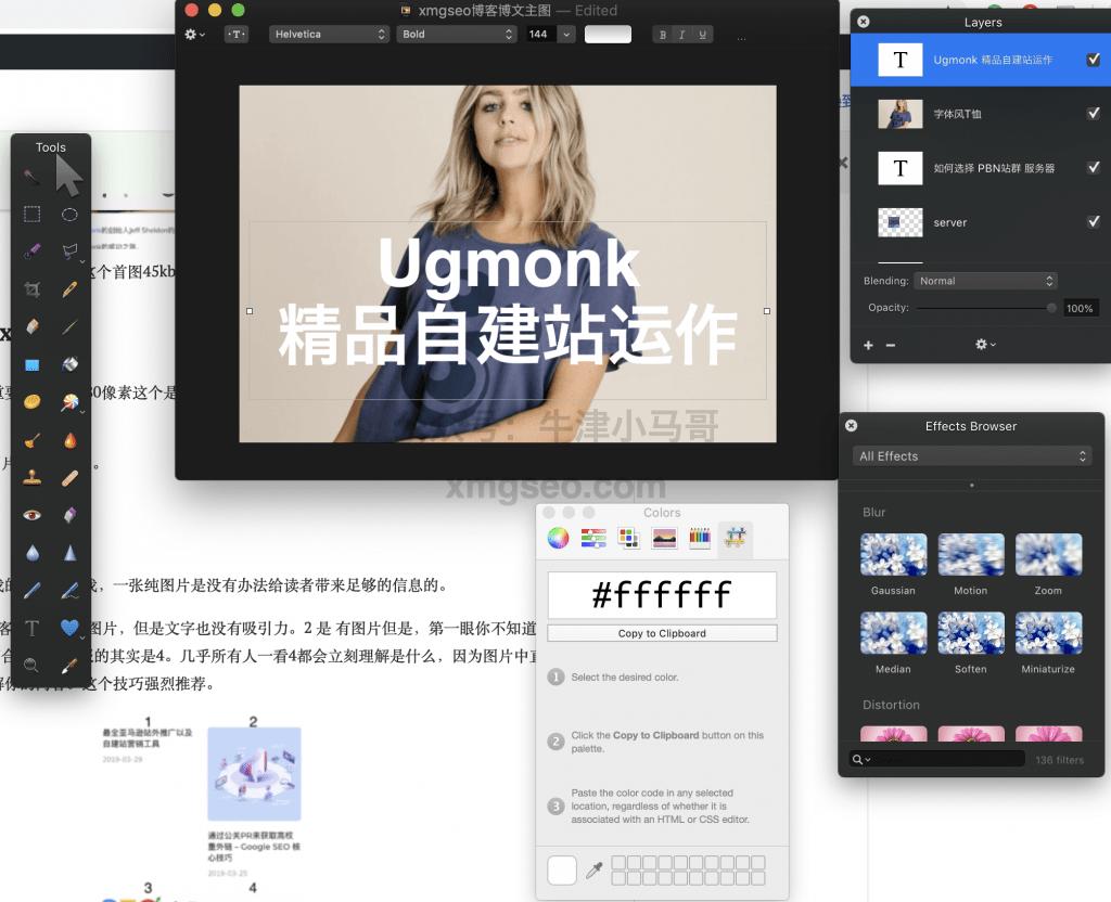 图片优化-Pixelmater Mac图片设计软件