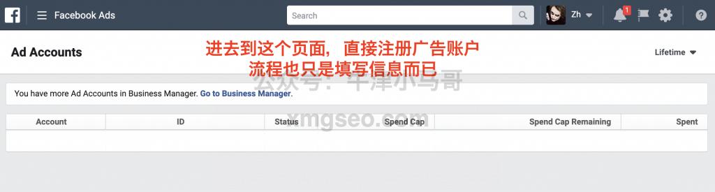 广告账户管理页面后台