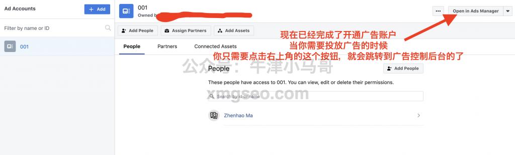 Facebook广告账户注册成功