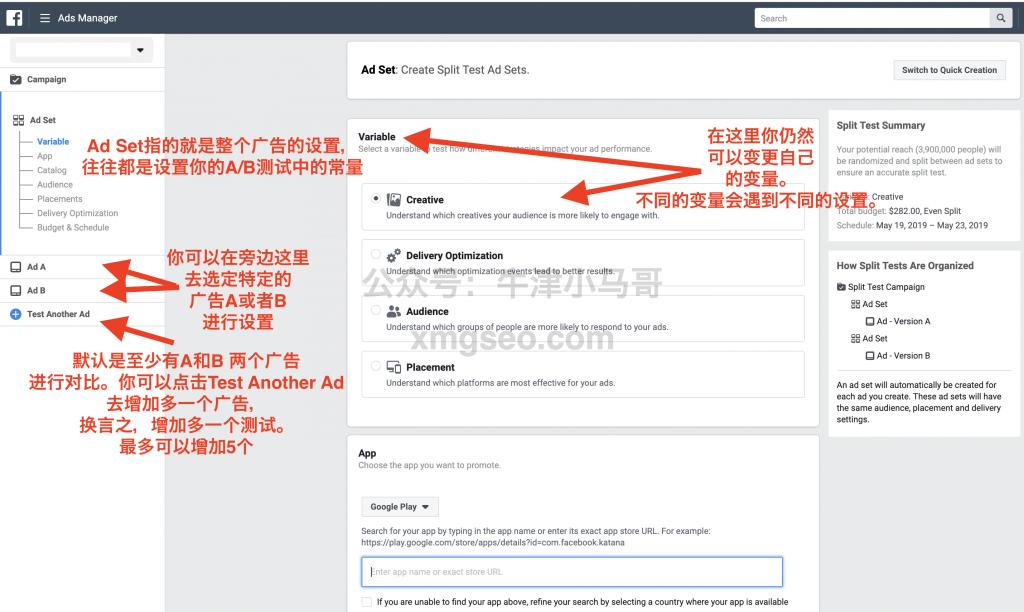 Facebook控制变量AB测试广告设置