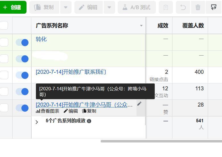 facebook中文广告开通记录