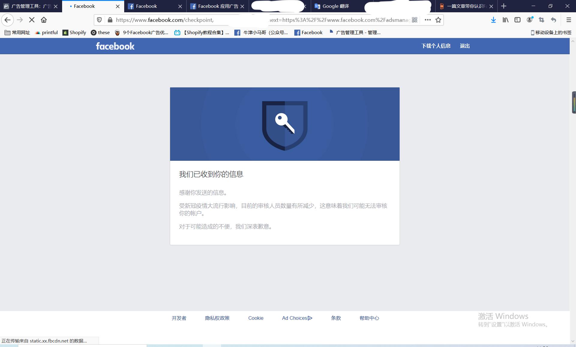 facebook提交了复核审核信息