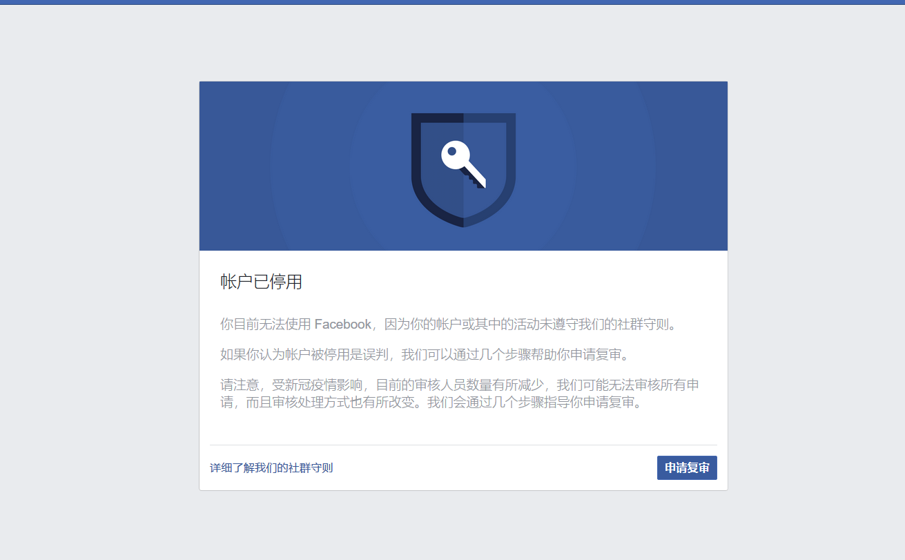 facebook被通知停用