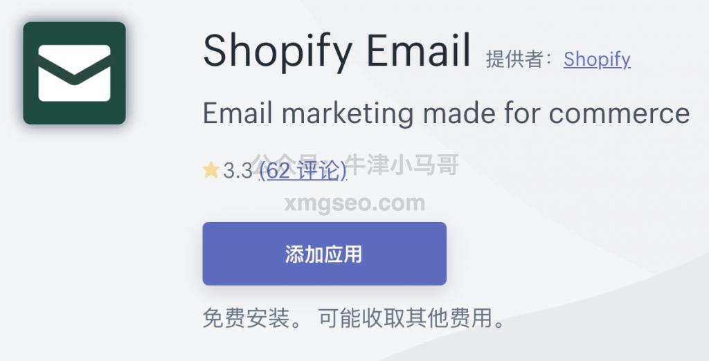 shopify 邮件营销