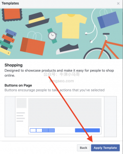 激活Facebook Shopping模版