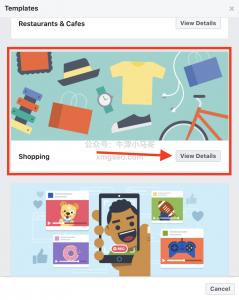 脸书页面模版选择shopping