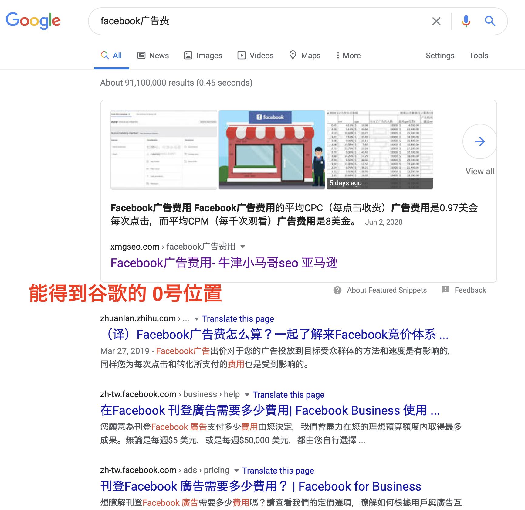 谷歌搜索结果-1